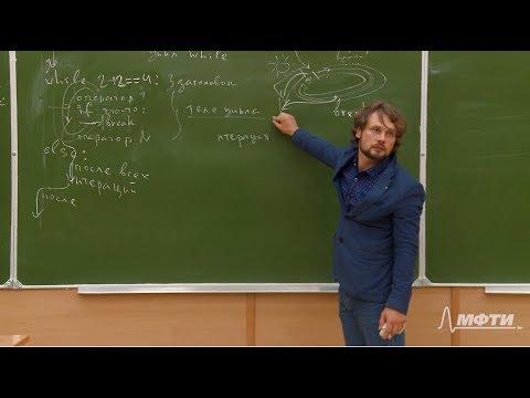 Алгоритмы на Python 3. Лекция №1