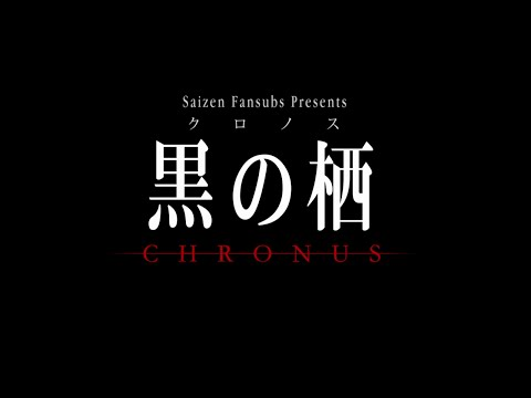 Anime Mirai 2014: Kuro no Sumika Chronus Movie (English Subbed)