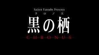Anime Mirai 2014: Kuro no Sumika Chronus Movie (English Subbed)