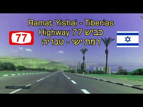 Ramat Yishai Tiberias 4K Highway 77 Israel כביש 77 רמת ישי טבריה הגליל התחתון