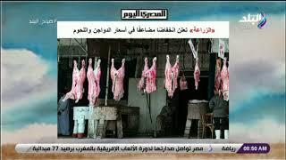 الزراعة تعلن انخفاضًا مضاعفًا في أسعار الدواجن واللحوم