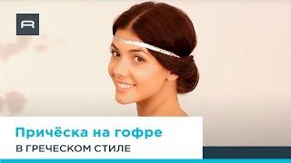 Причёска в греческом стиле на гофре