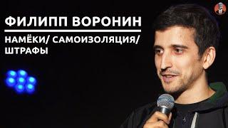 Филипп Воронин - намёки/ самоизоляция/ штрафы [СК#19]