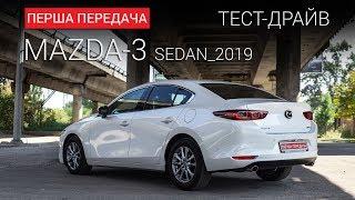 mazda 3 (2019) sedan: тест-драйв от First Gear Show (18)