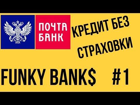 Почта Банк. Кредит без страховки. [funky Bank$] #1. (10.09.2019)