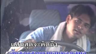 น้ำตาร่วงหลังพวงมาลัย - ธานินทร์ อินทรเทพ【Karaoke : คาราโอเกะ】