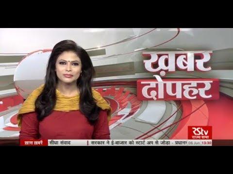Hindi News Bulletin – June 06, 2018 (1:30 pm)