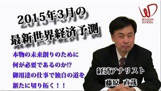 メルマガ登録はコチラより↓↓ http://www.wisdom-school.net/mailmag.htm...