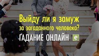 ВЫЙДУ ЛИ Я ЗАМУЖ ЗА ЗАГАДАННОГО ЧЕЛОВЕКА? Онлайн-гадание на LiveExpert.ru от эксперта Ксении Матташ