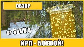=Обзор ИРП=  | БОЕВОЙ! Лучший сухой паёк для солдат. Russian rations