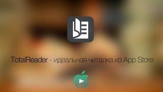 TotalReader - лучшее приложение для чтения электронных книг, документов и комиксов(Обзор многофункционального приложения TotalReader для удобного чтения электронных книг, офисных документов,..., 2014-04-02T17:51:47.000Z)