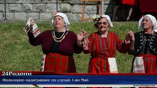 """Кърджали празнува 1 май с надиграване """"Танцувай с мен"""""""