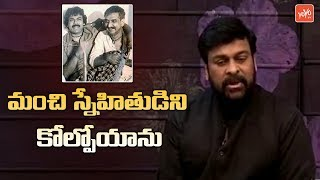 Chiranjeevi Gets Very Emotional About Gollapudi Maruthi Rao | Telugu Movies
