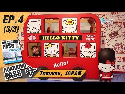 บอร์ดดิ้งพาส: โทมามุ ญี่ปุ่น Ep.4 (3/3) | Boarding Pass: Tomamu, JAPAN
