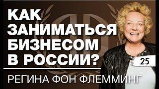 Регина фон Флемминг: «Как заниматься бизнесом в России?» Генеральный директор журнала Forbes.