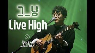그_냥(J_ust) - Live High [올댓뮤직(All That Music)]