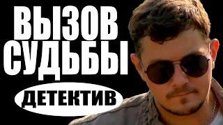 Вызов судбы (2017) детективы 2017, новинки фильмов, русские детективы