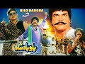 Billu Badshah 1991 Sultan Rahi Anjuman Pakistani Movie