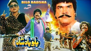 BILLU BADSHAH (1991) - Sultan Rahi & Anjuman - OFFICIAL PAKISTANI MOVIE