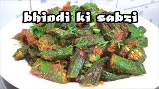 मसाला भिंडी रेसिपी|Bhindi masala Recipe|Bhindi Ki Sabzi|