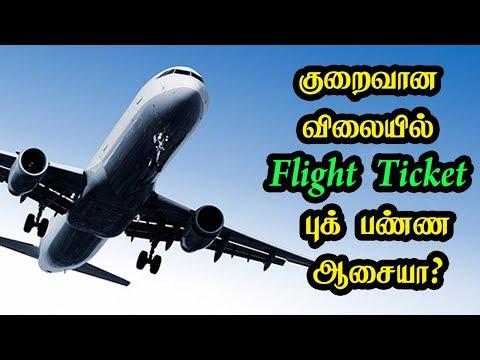 குறைவான விலையில் Flight Ticket புக் பண்ணனுமா? அப்போ இதை பாருங்க | How To Book Cheap Flight Tickets