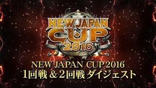 NEW JAPAN CUP 2016 1st & 2nd ROUND DIGEST
