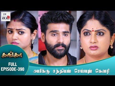 Ganga Tamil Serial | Episode 390 | 11 April 2018 | Ganga Latest Serial | Home Movie Makers