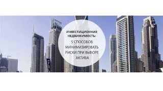 Инвестиционная недвижимость: 5 способов минимизировать риски при выборе актива(Гид по выгодным инвестициям в недвижимость Дубая - http://www.thefirstgroup.com/ru/guide/index.html Инвестиционная недвижимость:..., 2015-07-06T06:17:10.000Z)