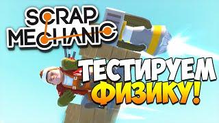 Scrap Mechanic | Тестируем физику!