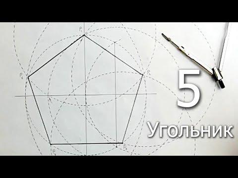 Как разделить окружность на 5 частей с помощью циркуля