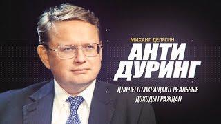 Михаил Делягин   Для чего сокращают реальные доходы граждан