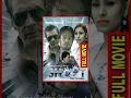 SHOOT fire the mind || शूट || Nepali Action Movie