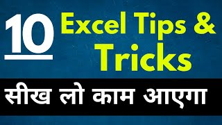 Excel tips and tricks | 10 Excel tricks you must know | Excel useful tricks 2010