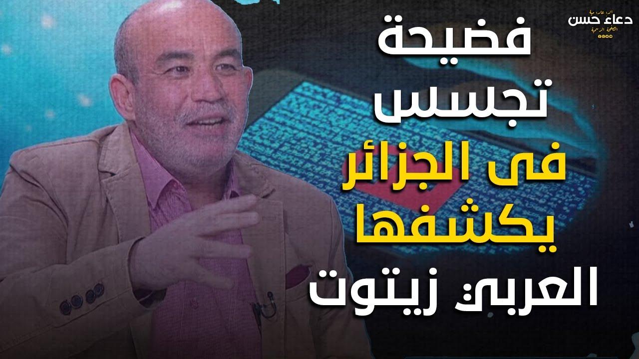 محمد العربي زيتوت يكشف عن تفاصيل التجسس على نشطاء وسياسيين جزائريين ومن المستفيد عبر برنامج بيجاسوس