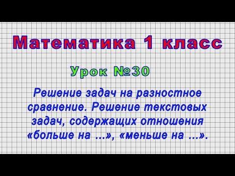 Математика 1 класс (Урок№30 - Решение задач на разностное сравнение.)