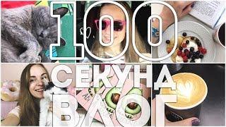100 СЕКУНД ВЛОГ #1