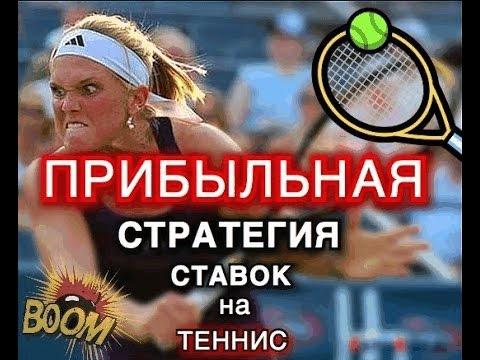 Видео Ставки на теннис геймы