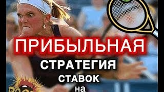 Ставки на теннис в Live на очки в 2017! (2 ЧАСТЬ)