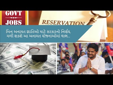 Gujarat: Non Reservation Cast would be get benefits of Reservation from Government   Vtv News