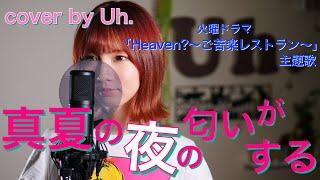 あいみょん - 真夏の夜の匂いがする cover by Uh.