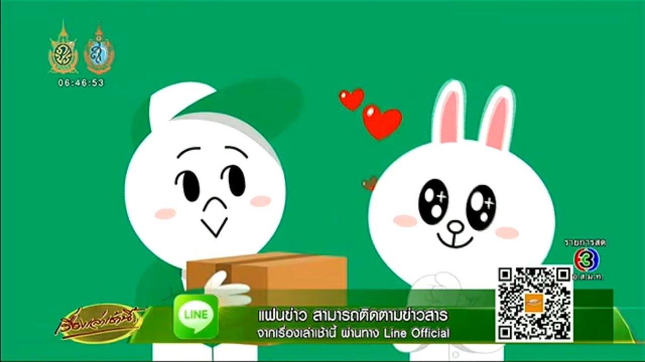 เรื่องเล่าเช้านี้ LINE เปิดตัว 'ไลน์แมน' ตอบโจทย์ความสะดวกเพื่อคนไทย