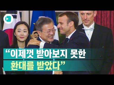 문재인 대통령과 마크롱 대통령의 정상회담 하이라이트(feat. 김정숙 여사) / 비디오머그