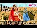 Download Super Hit Rajasthani Song 2017  