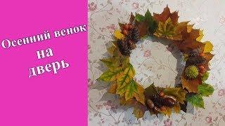 осенний венок  Мастер класс/ рукоделие Коржова О В