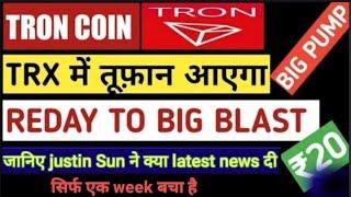 Tron latest news today / trx price pridection/ Trx coin latest news / cryptocurrency latest news