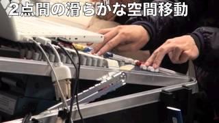【アクースマティックWSin横浜】2点間の空間移動