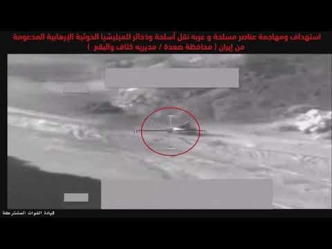 فيديو:  متابعة وقصف الطائرات السعودية لمركبات وتجمعات حوثية في صعدة وحجة