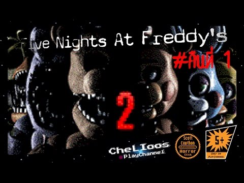[@Playแคสเกม] November Horror - Five Nights at Freddy's 2 *คืนที่ 1 #Grand Re-Opening
