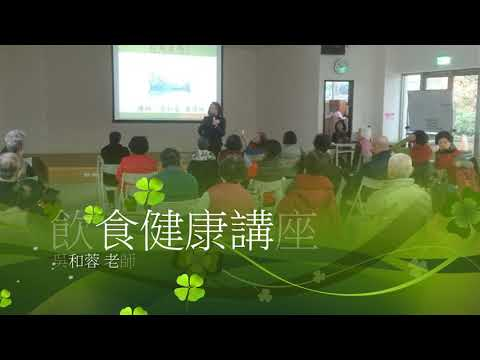 107/01/29華江社區照顧關懷據點活動影片