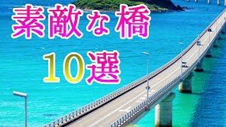 日本人だからこそ一度は行ってみたい日本国内の有名で素敵な橋10選